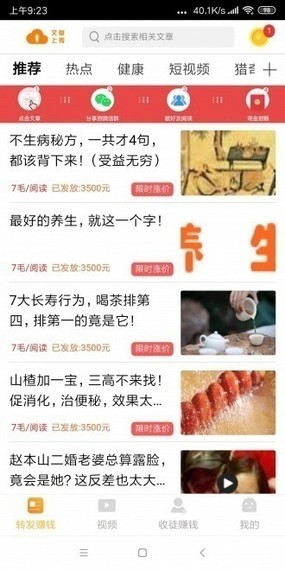 跃龙赚app1.0安卓版截图2