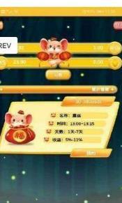 鼠鼠集市游戏养殖平台1.0手机版截图2