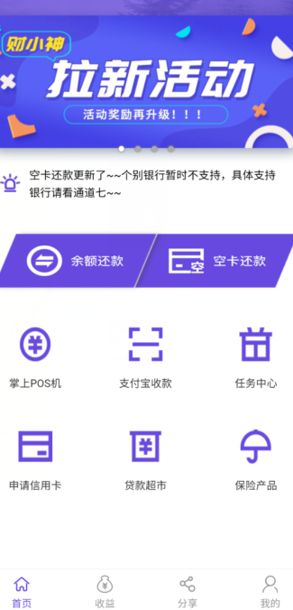财小神智能还款v6.3.1便捷版截图1