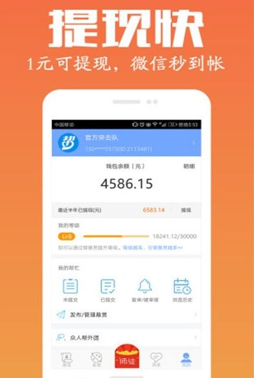 火星译客平台app兼职1.0正版截图0