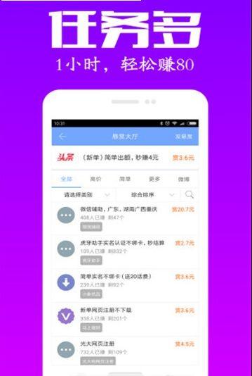 火星译客平台app兼职1.0正版截图2