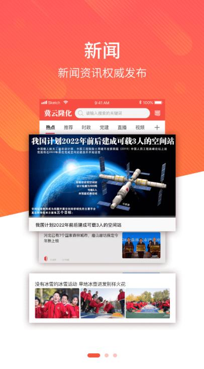 冀云隆化本地新闻资讯平台v1.4.1本地版截图0