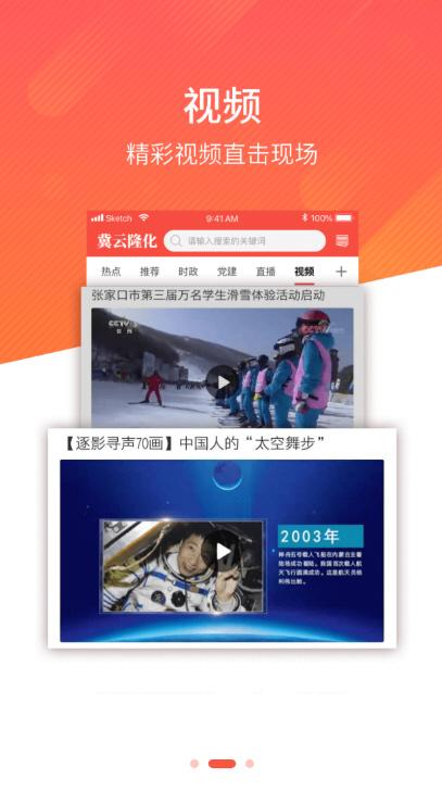 冀云隆化本地新闻资讯平台v1.4.1本地版截图1