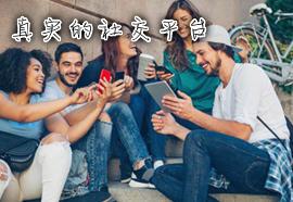 真人社交平台_真人社交软件有哪些_真人社交软件大全