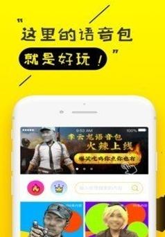 真皮沙发语音包app1.1.02安卓版截图1