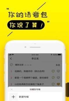 真皮沙发语音包app1.1.02安卓版截图2