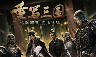 胡莱三国山神馈