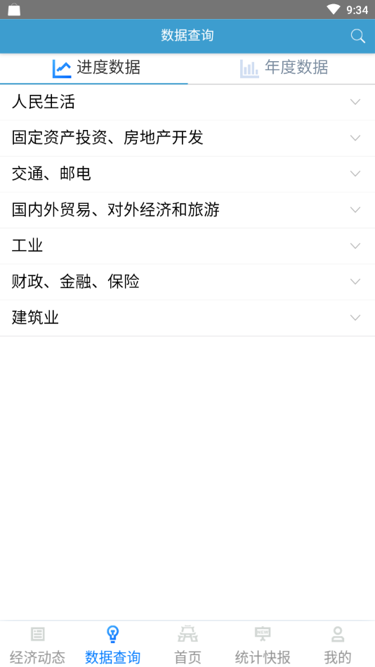 数据郴州app1.0.2安卓版截图2