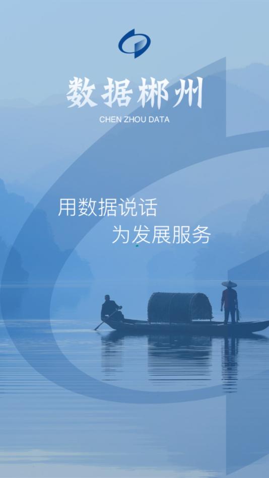 数据郴州app1.0.2安卓版截图0