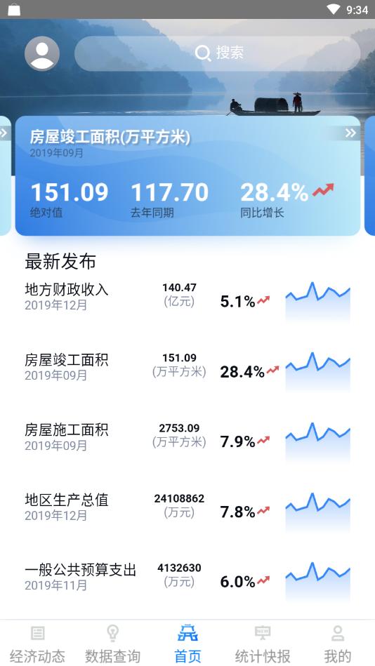 数据郴州app1.0.2安卓版截图1