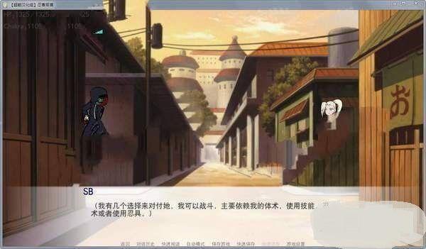 忍者后宫汉化破解版0.9a直装版截图1