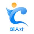 筑人才app事业单位成绩查询入口v12官网