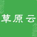 内蒙古日报草原云appv1.1.6最新版