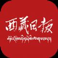 新版西藏日报藏汉双语app2.0.3安卓版