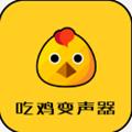2020吃鸡变声器手机全新版v20.04.08免费版