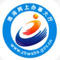 珠海市住房公积金网上服务大厅v3.0.0.9官网
