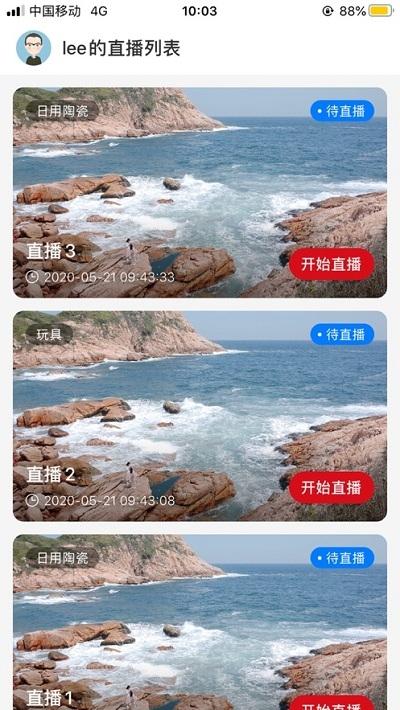 广交会展商直播间app主播版4.24安卓版截图2