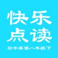 初中英语八年级下册课课练答案零五网v1.6人教版