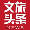 文旅头条新闻网官网v1.0.0海量版