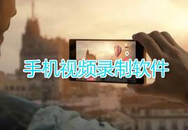 手机录制视频软件