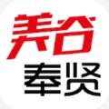 美谷奉贤邀请码v1.3.0客户端版
