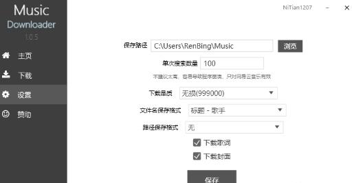 哪里能够免费下载无损音乐 免费下载无损音乐的软件推荐