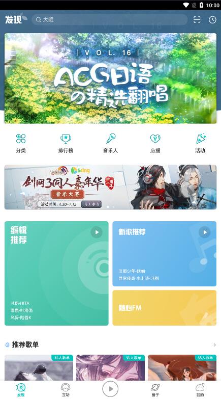 5sing原创音乐官网