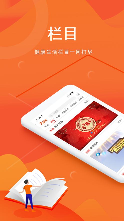 大象帮河南广电app