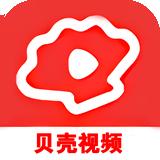 贝壳视频appvip账号3.4.28破解版