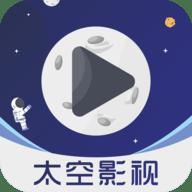 太空视频app免会员版1.0最新版