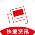 快报资讯网v1.0官网