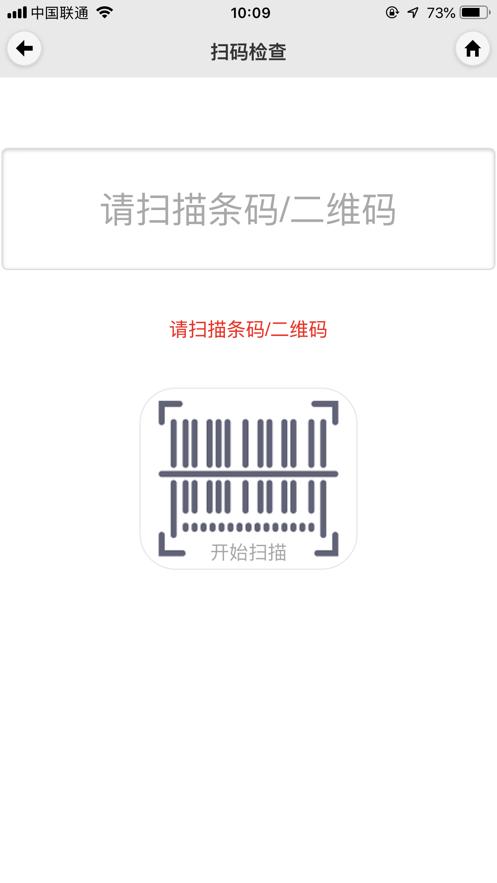 伊利伊安通app登录2.0安卓版截图1