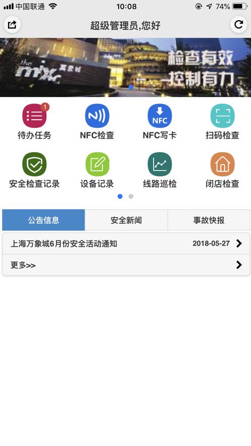 伊利伊安通app登录2.0安卓版截图2
