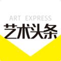雅昌艺术头条网v4.0.0最新版