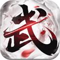 老版�O武尊2017手游版1.0激活�a版
