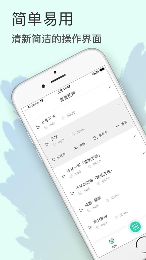 青青铃声app专属铃声1.6官方版截图2
