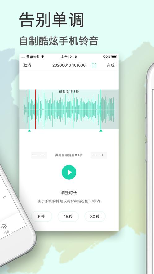 青青铃声app专属铃声1.6官方版截图0