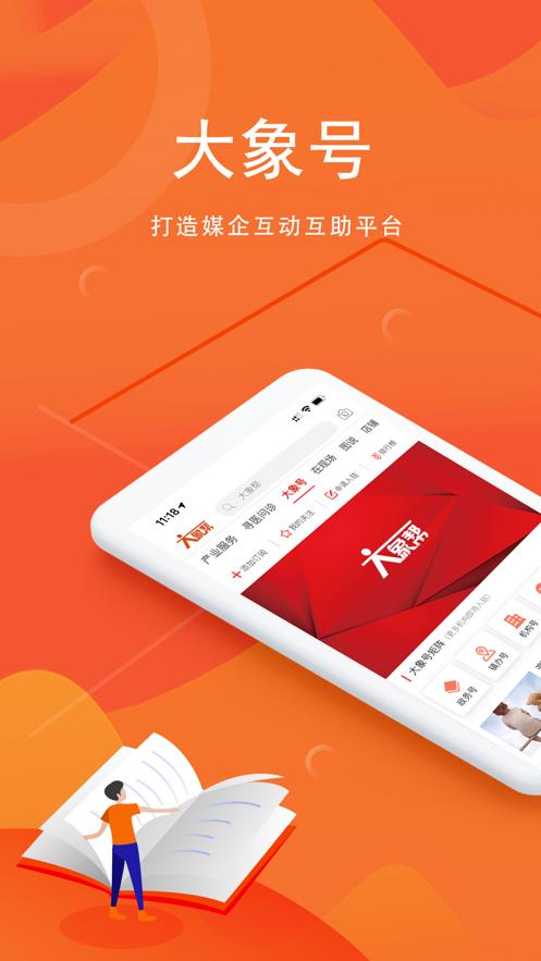 大象帮河南广电app1.0.5最新版截图0