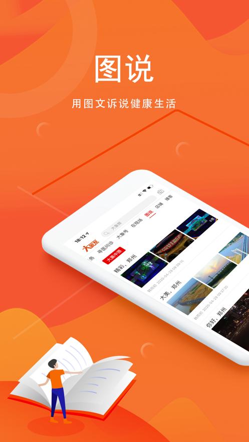 大象帮河南广电app1.0.5最新版截图2