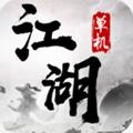 单机江湖豪华版礼包版v1.4攻略版