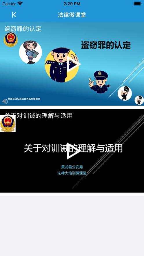 延安公安法律大练兵app1.6大众版截图1