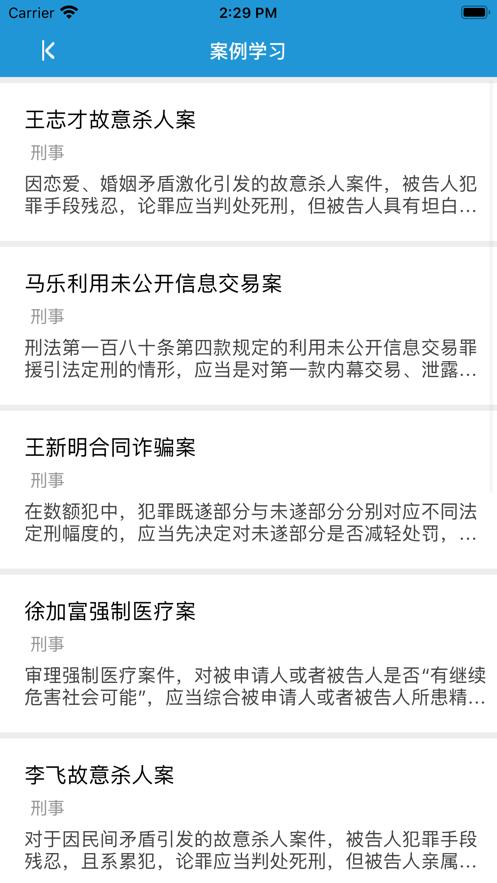 延安公安法律大练兵app1.6大众版截图2