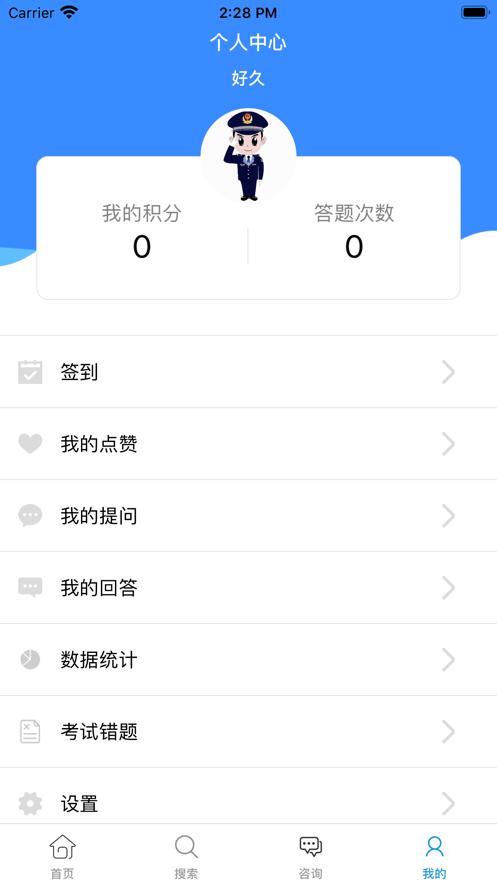 延安公安法律大练兵app1.6大众版截图3