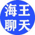 海王聊天app恋爱话术1.0手机版