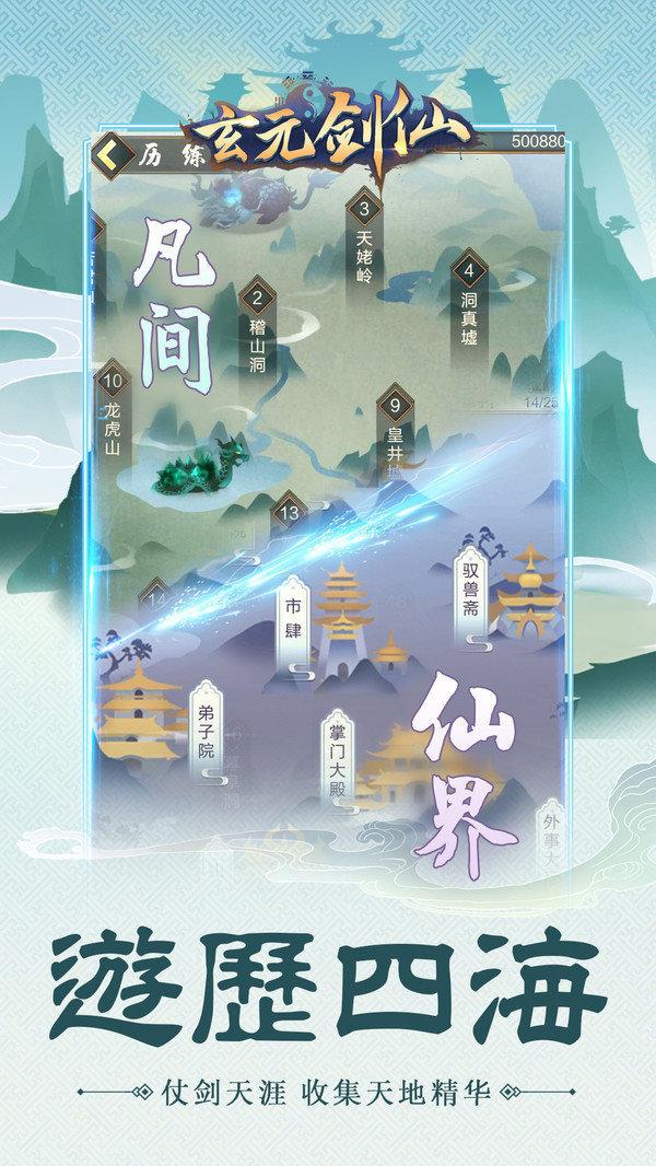 修真之玄元剑仙手机安卓版v1.40正式版截图2