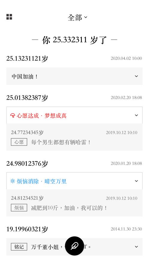 斑马笔记配色app1.2免费版截图0