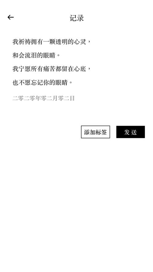 斑马笔记配色app1.2免费版截图2