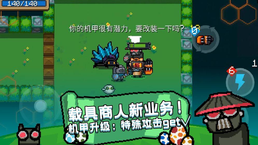 元气骑士只破解人物版v3.0.4不无敌有限蓝版截图0