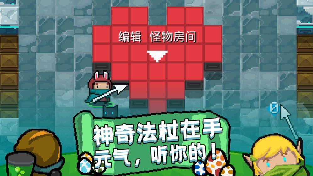 元气骑士只破解人物版v3.0.4不无敌有限蓝版截图1