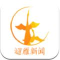 �h雁新闻app1.0.3最新版